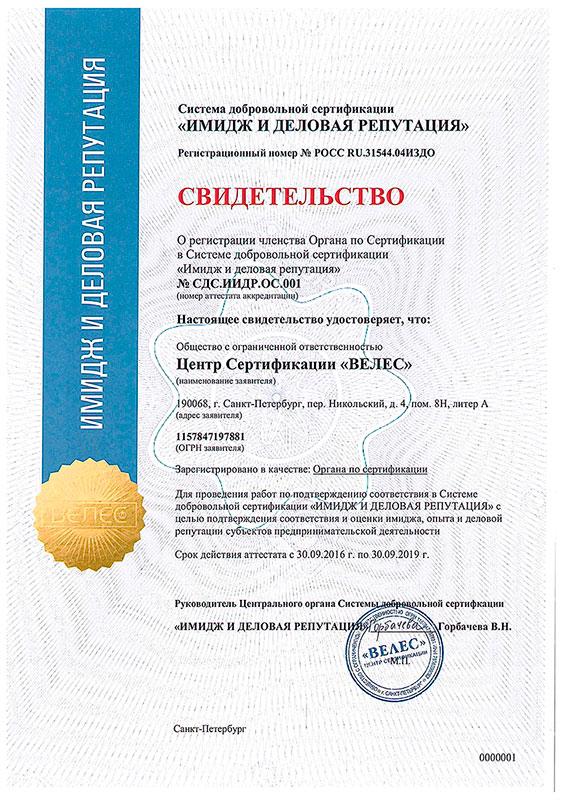 Стандарт организации сертификация лекции метрология стандартизация сертификация
